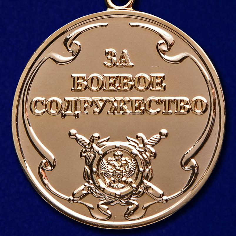 Медаль «За боевое содружество» (МВД)