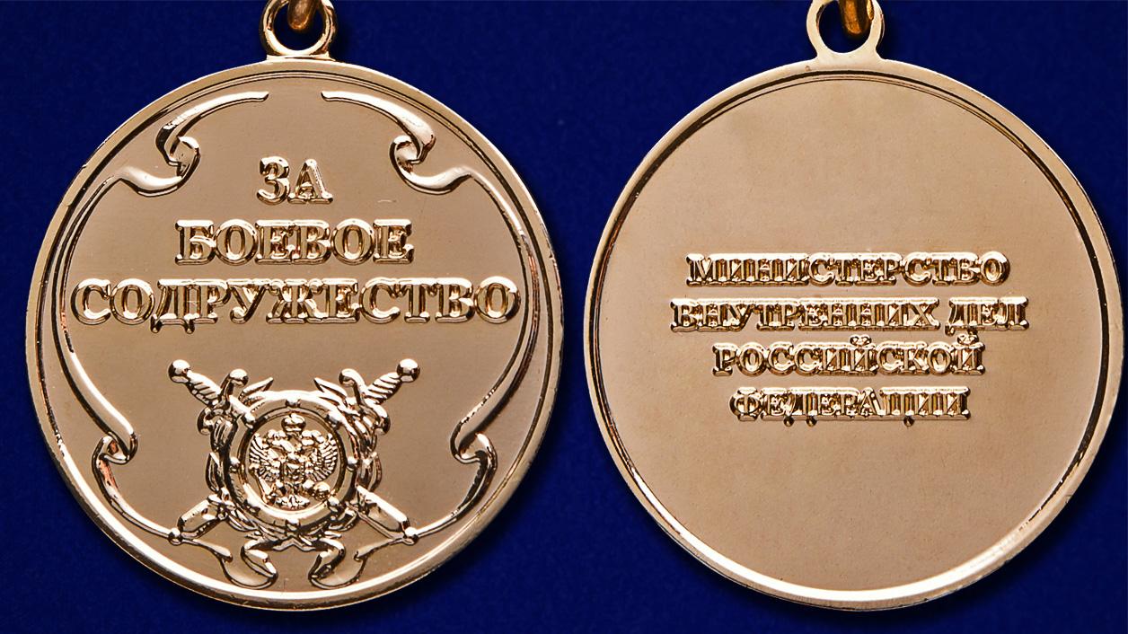 Медаль «За боевое содружество» (МВД) - аверс и реверс