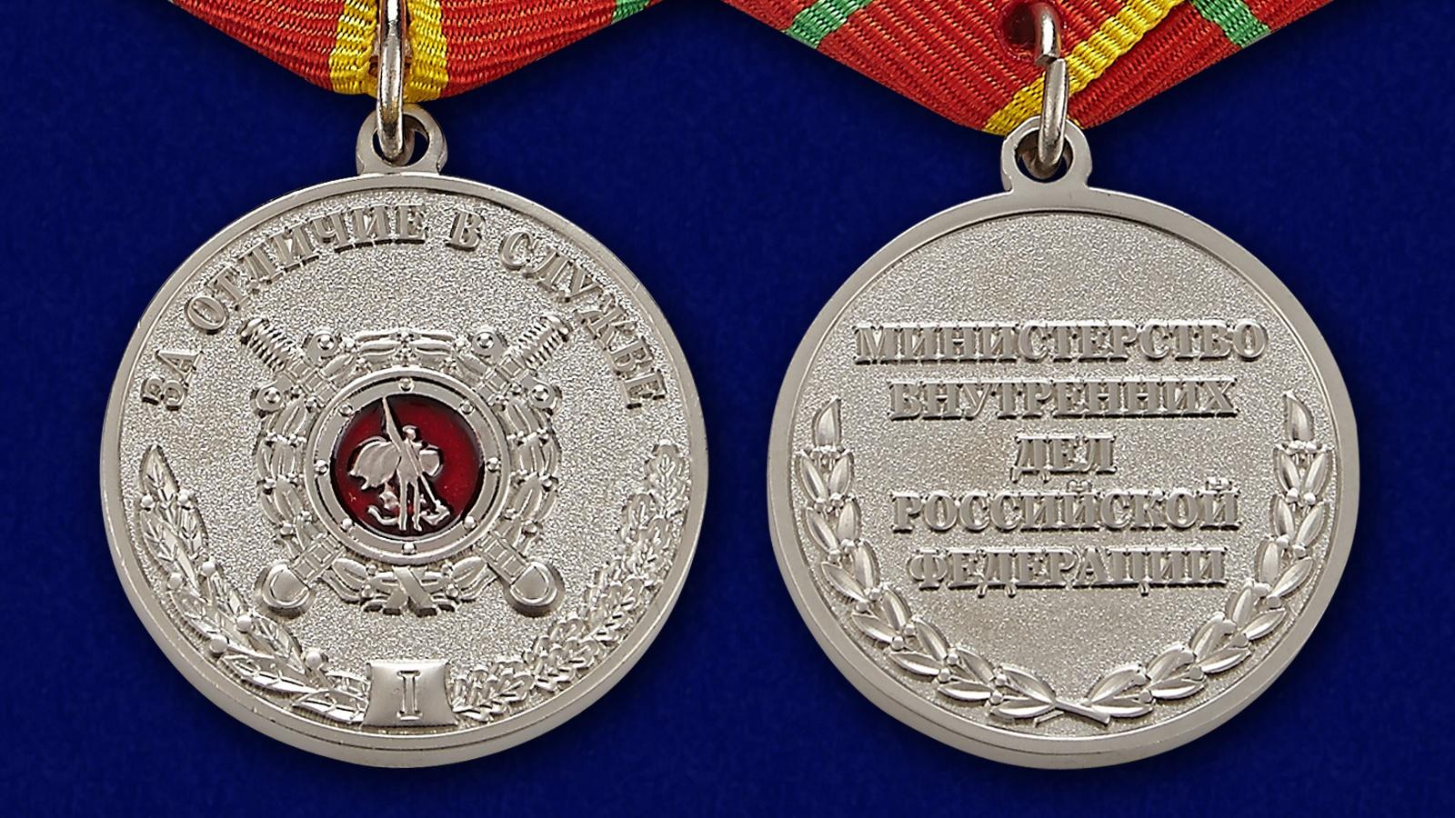 Медаль МВД России «За отличие в службе» 1 степень - аверс и реверс