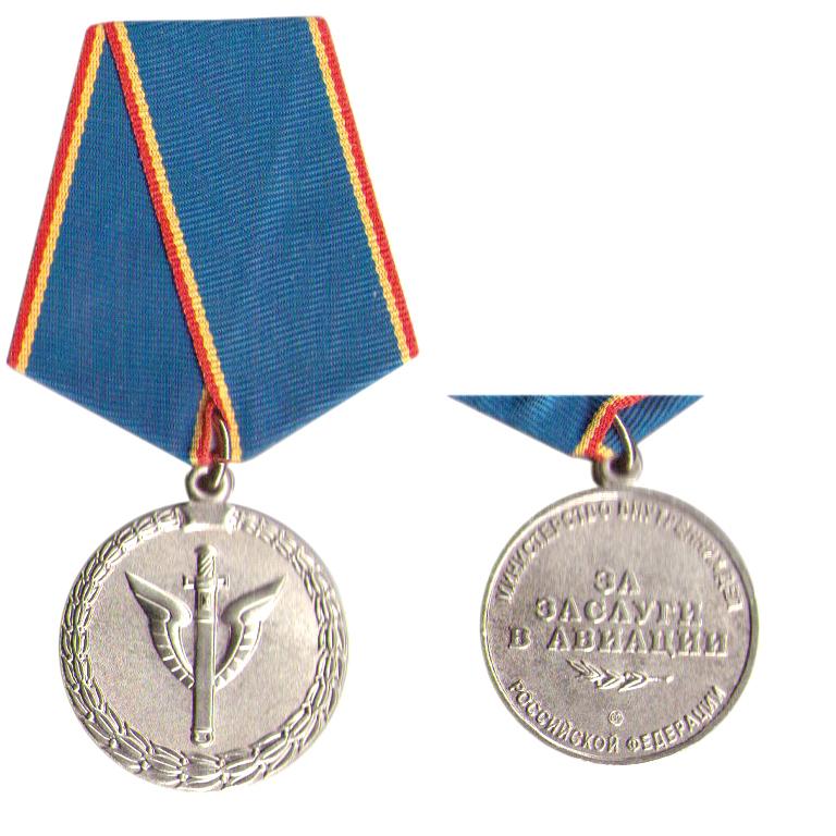 Медаль МВД РФ «За заслуги в авиации»