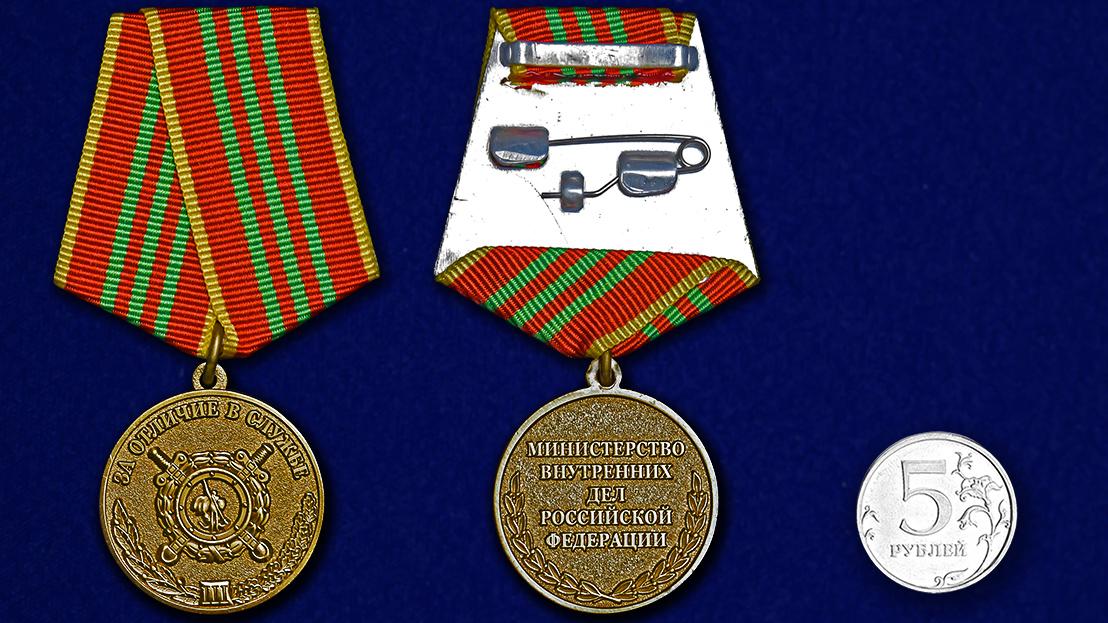 Выгодная цена медали МВД России «За отличие в службе» 3 степень