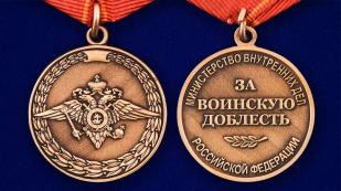 Медаль «За воинскую доблесть» (МВД) - аверс и реверс