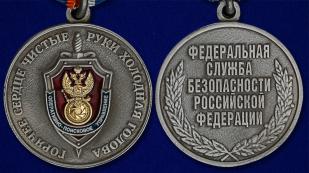 """Медаль """"Оперативно-поисковое управление"""" ФСБ России - аверс и реверс"""