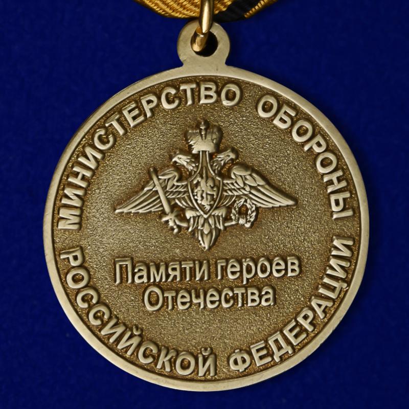 """Цена медали """"Памяти героев Отечества"""" самая выгодная"""