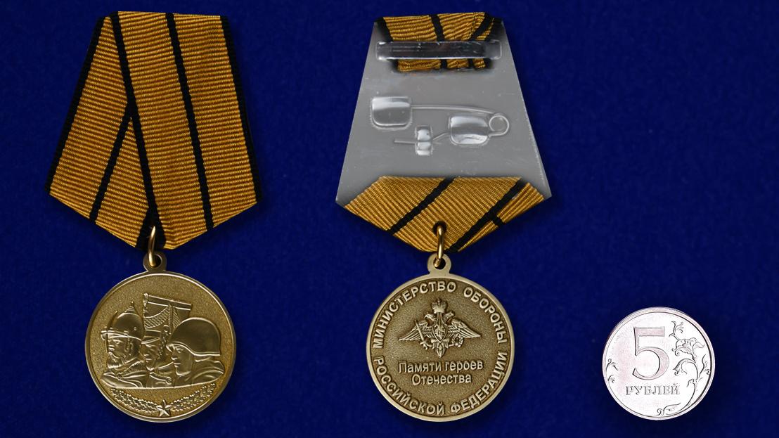 """Заказать медаль """"Памяти героев Отечества"""""""