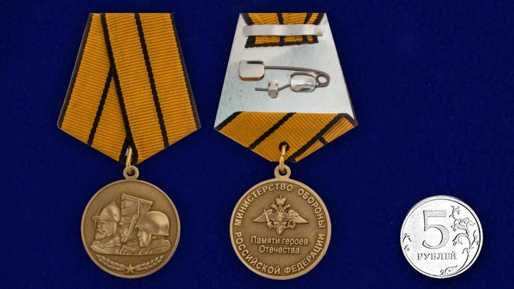 """Медаль """"Памяти героев Отечества"""" с удобной доставкой"""