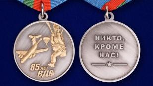 Медаль «Парашютист ВДВ» - аверс и реверс