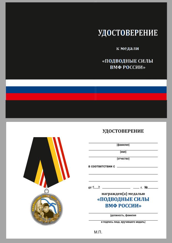 """Удостоверение к Медали """"Подводные силы ВМФ России"""""""