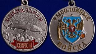 """Медаль похвальная """"Севрюга"""" - аверс и реверс"""