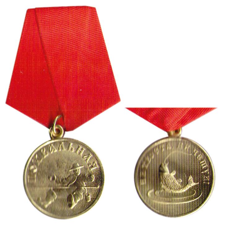 Медаль «Похвальная»
