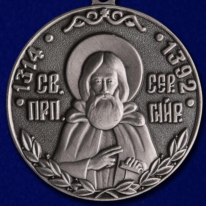 Медаль Сергия Радонежского 2 степени