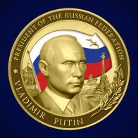 "Медаль ""Президент Путин"""
