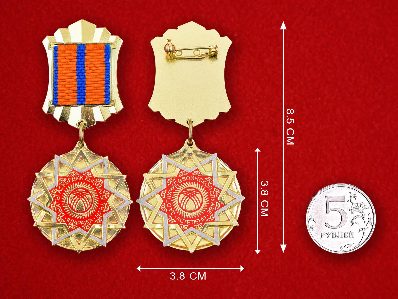 """Медаль Республики Кыргызстан """"За отличие в воинской службе II степени"""""""