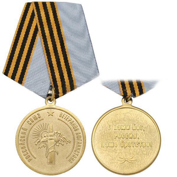 Медаль Российский союз ветеранов Афганистана