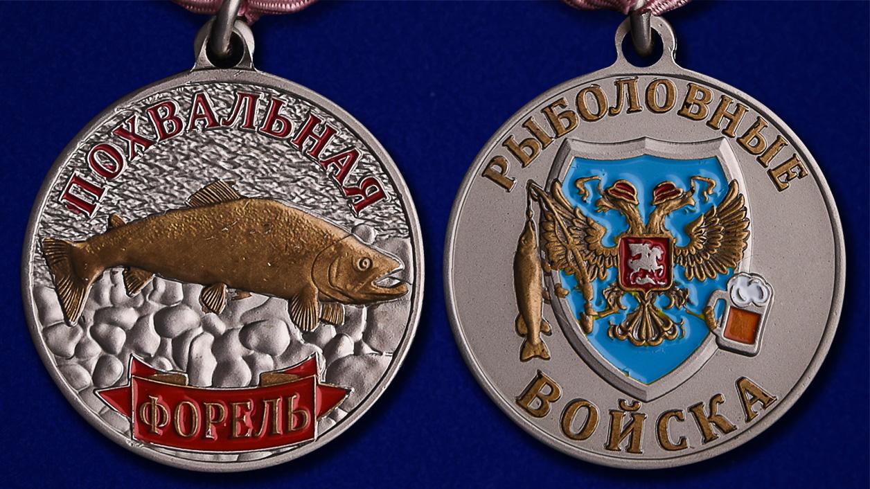 """Медаль рыбакам """"Форель"""" - аверс и реверс"""