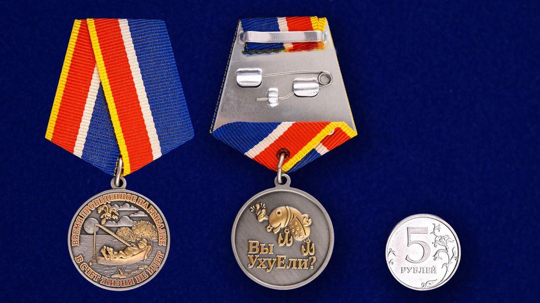 Медаль Рыбаку-сравнительный размер