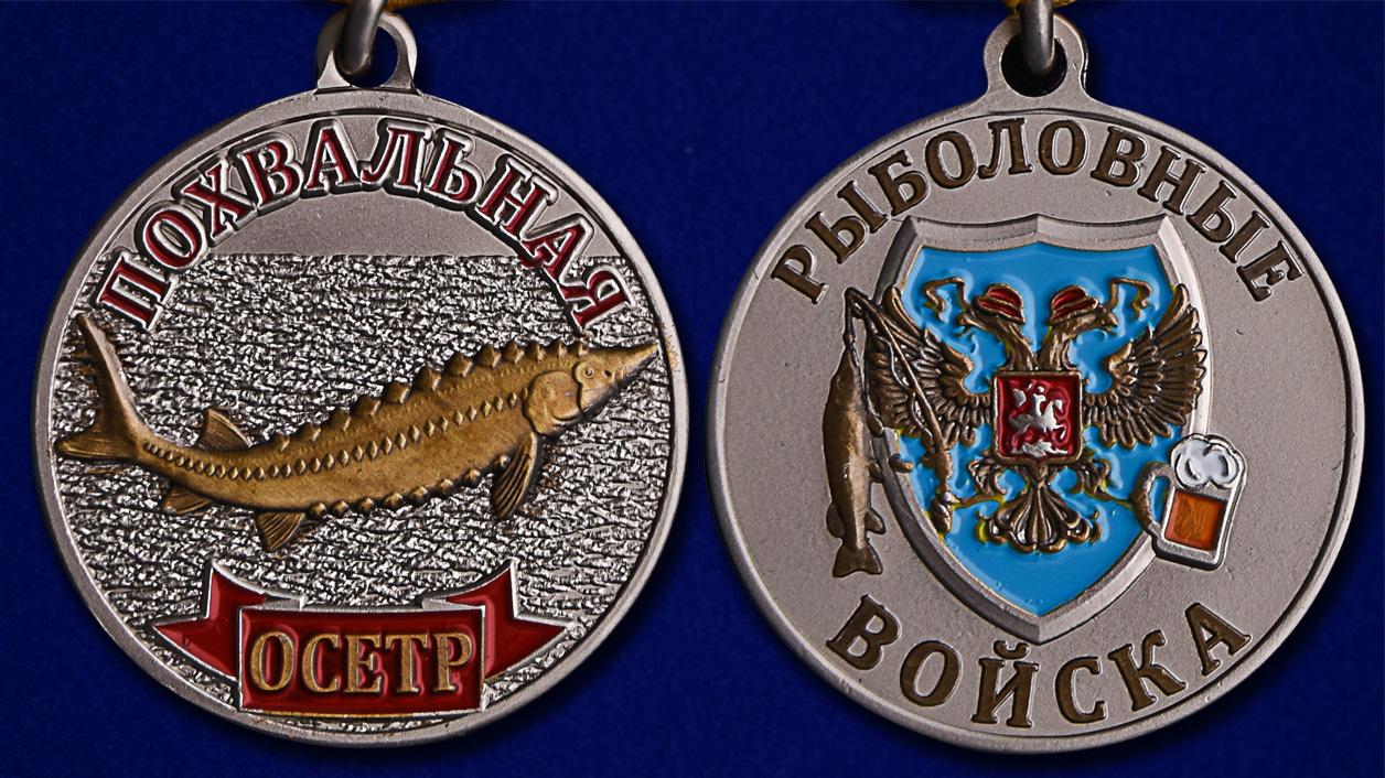 """Медаль """"Осетр"""" - аверс и реверс"""