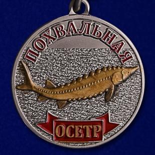 """Заказать медаль """"Осетр"""""""