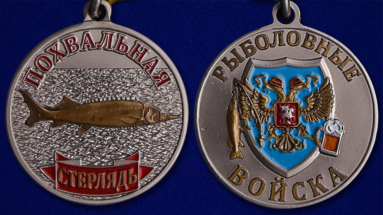 """Медаль с рыбой """"Стерлядь"""" - аверс и реверс"""