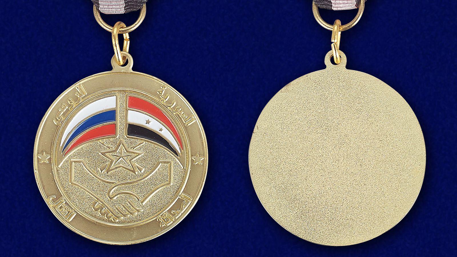 Медаль Сирийско-российская дружба - аверс и реверс