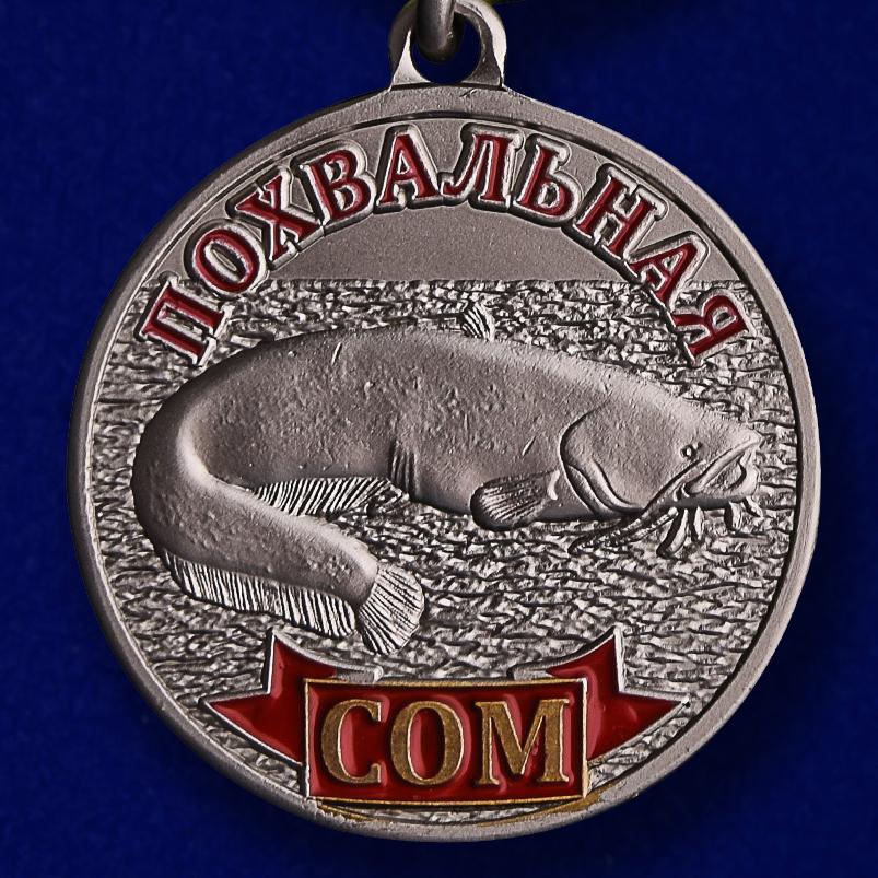 """Заказать медаль """"Сом"""""""