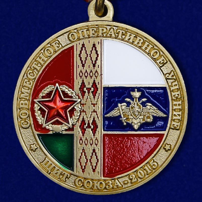 """Медаль """"Совместное оперативное учение Щит Союза-2015"""""""