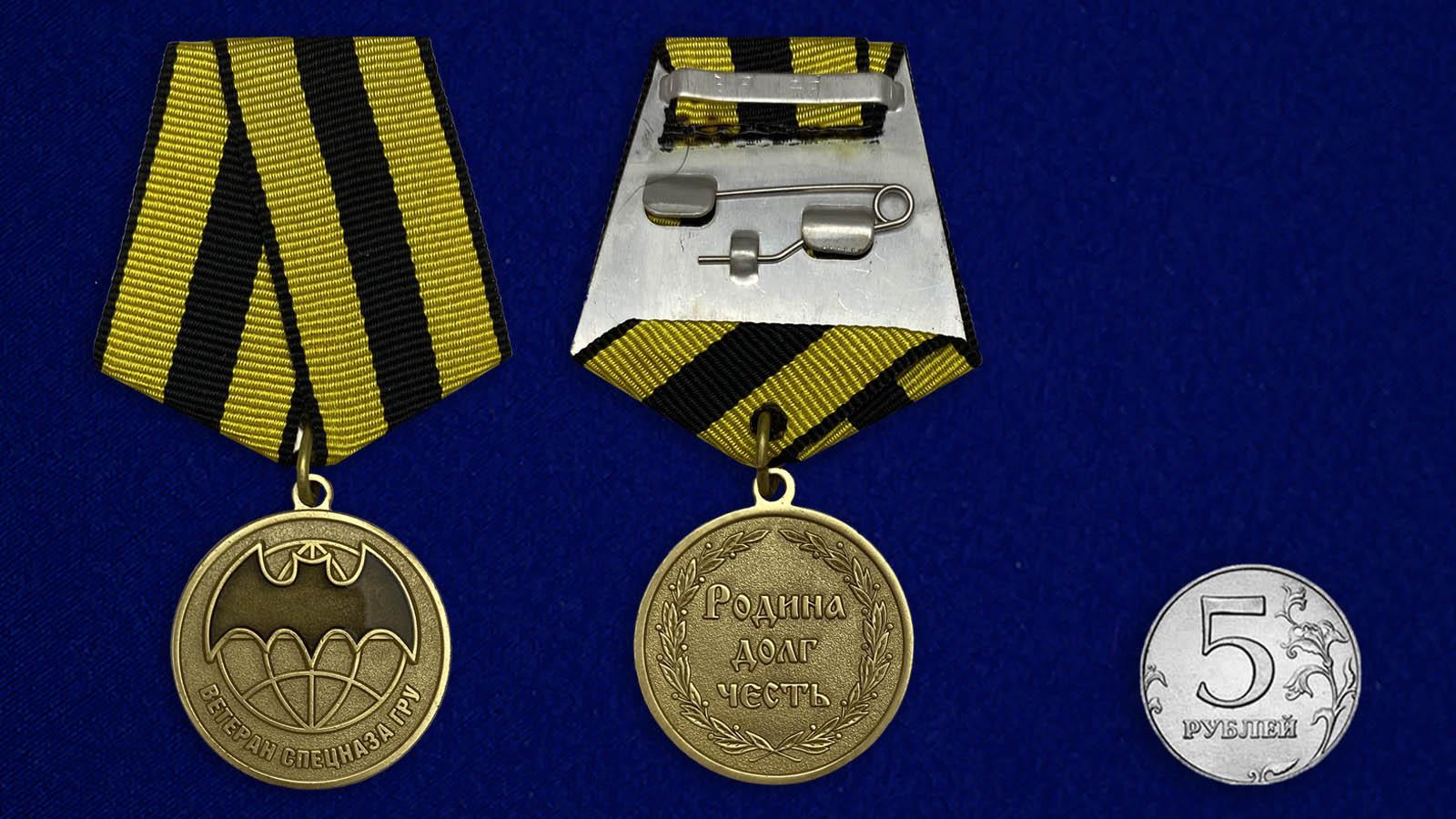 Заказать медаль Ветеран Спецназа ГРУ
