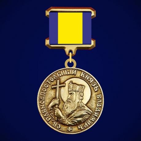 Медаль Святого Князя Владимира