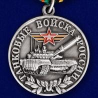 """Медаль """"Танковые войска России""""  (Ветеран)"""