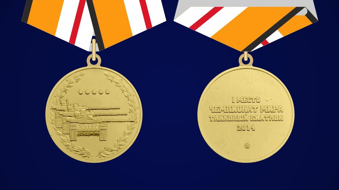 """Медаль """"Танковый биатлон"""" 2014 (1 место) по привлекательной цене"""
