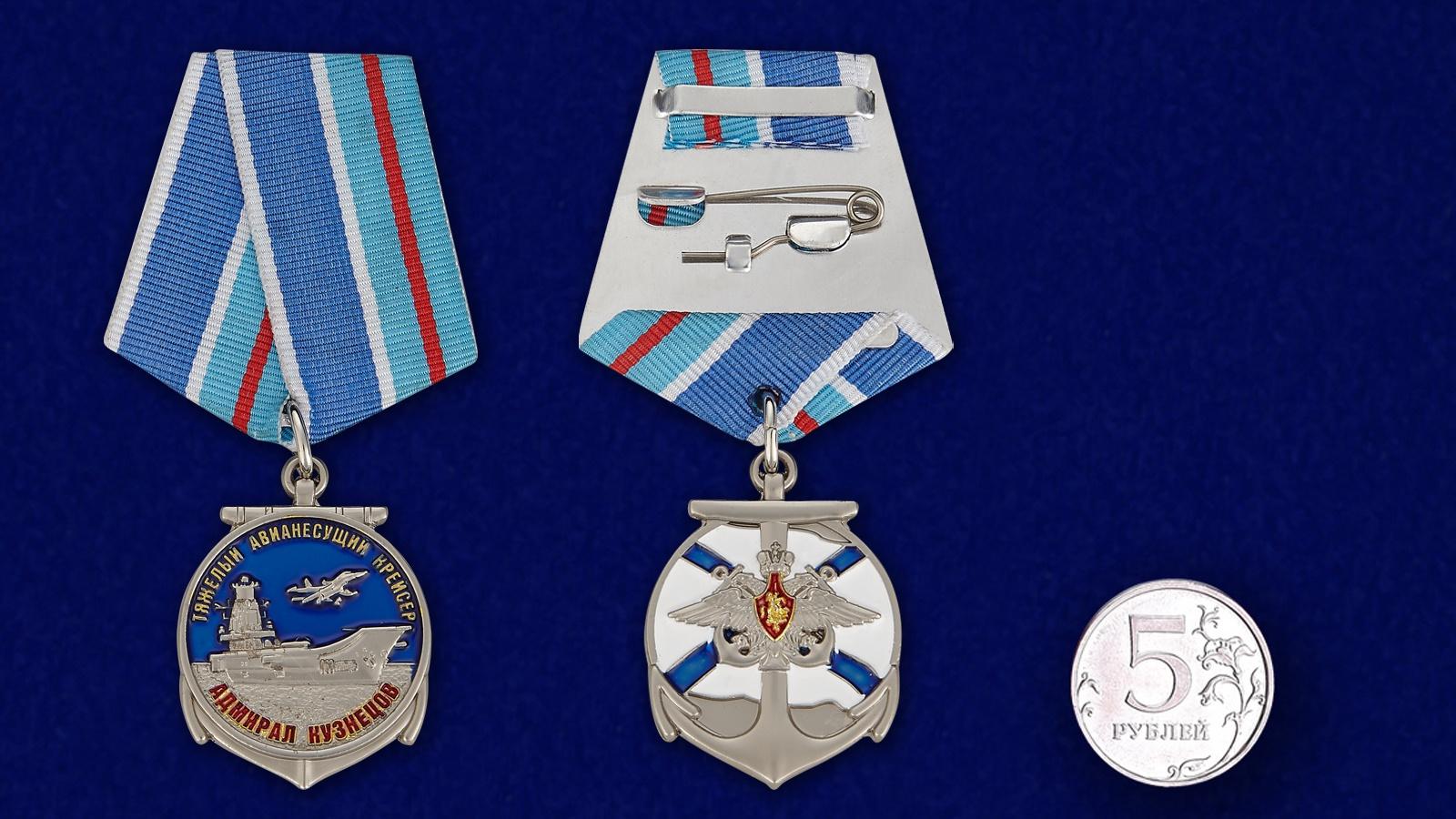 """Медаль """"Адмирал Кузнецов"""" - сравнительный размер"""