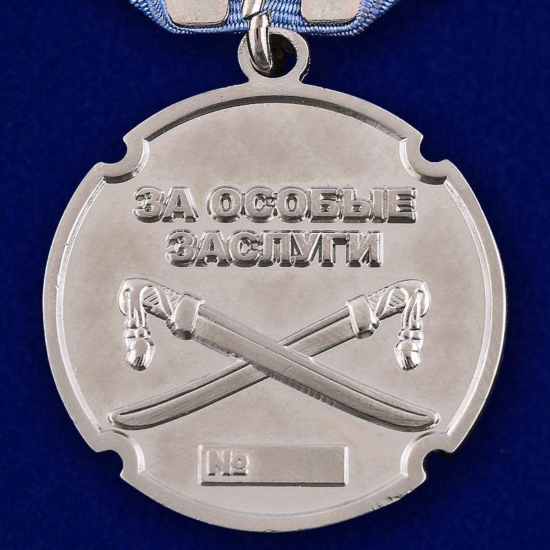 Медаль ТКВ «Генерал Ермолов. За особые заслуги»-оборотная сторона