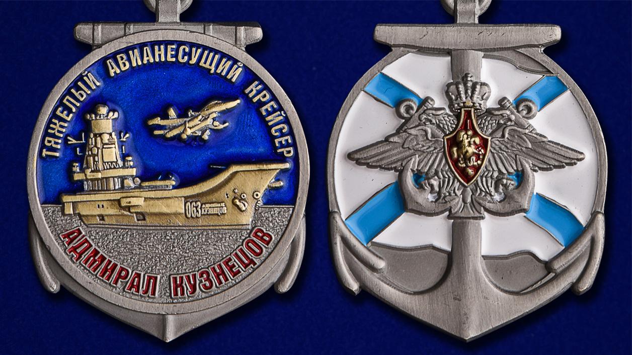 """Медаль Крейсер """"Адмирал Кузнецов"""" - аверс и реверс"""