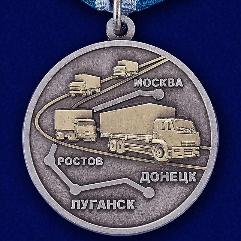 """Медаль """"Участнику гуманитарного конвоя"""""""