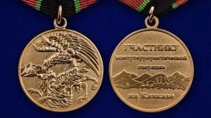"""Медаль """"Участнику контртеррористической операции""""  - аверс и реверс"""