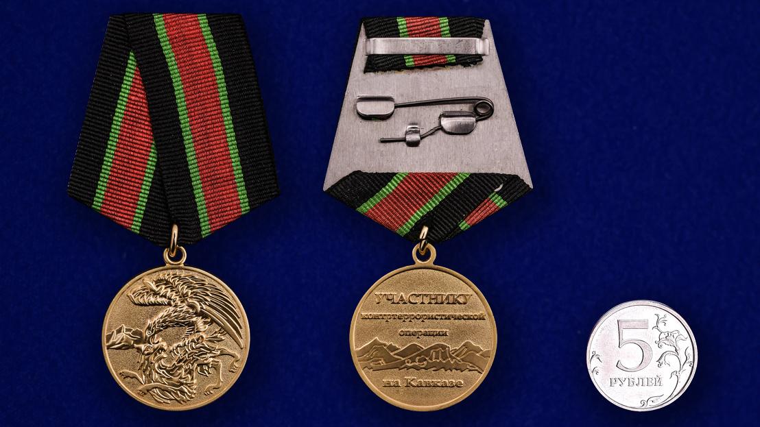 """Медаль """"Участнику контртеррористической операции"""" - сравнительный размер"""