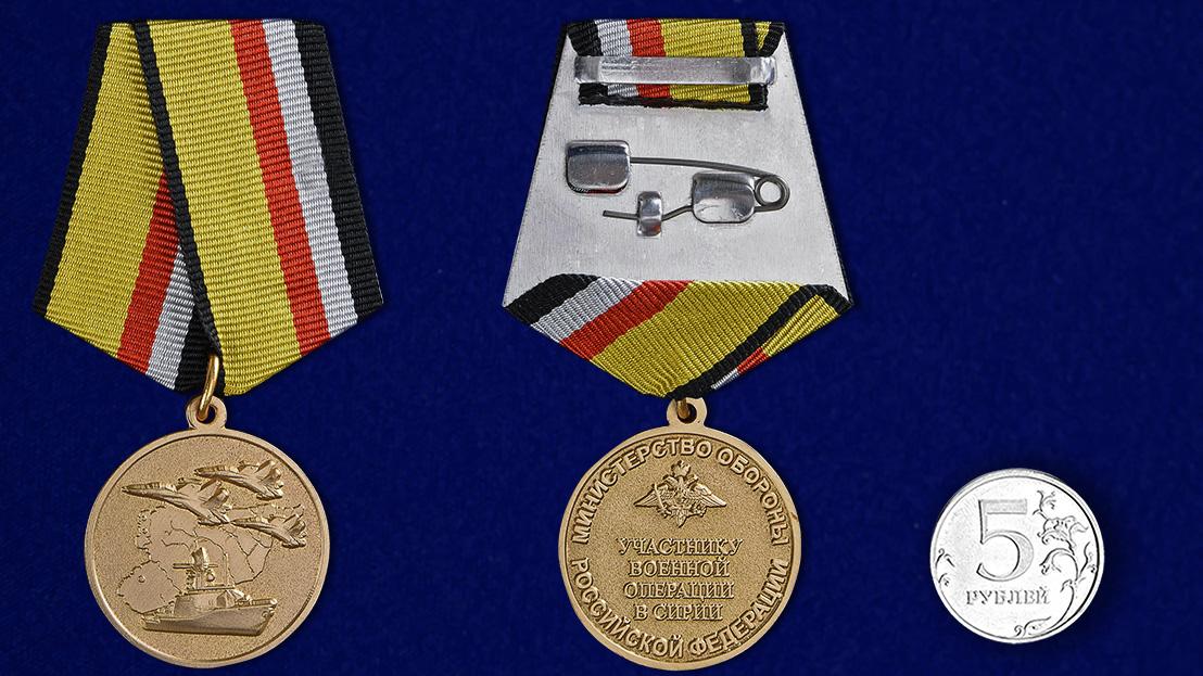 """Выгодная цена медали """"Участнику военной операции в Сирии"""""""