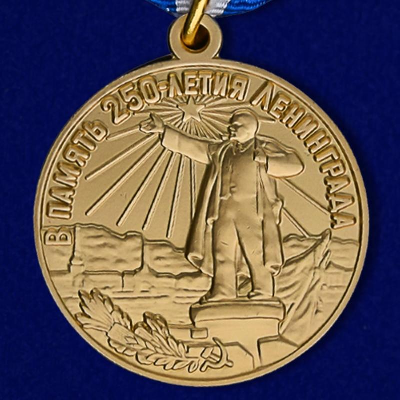"""Доставка медали """"В память 250-летия Ленинграда"""" по России"""
