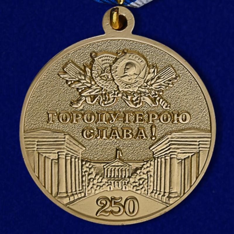 """Заказать медаль """"В память 250-летия Ленинграда"""" выгодно и быстро"""