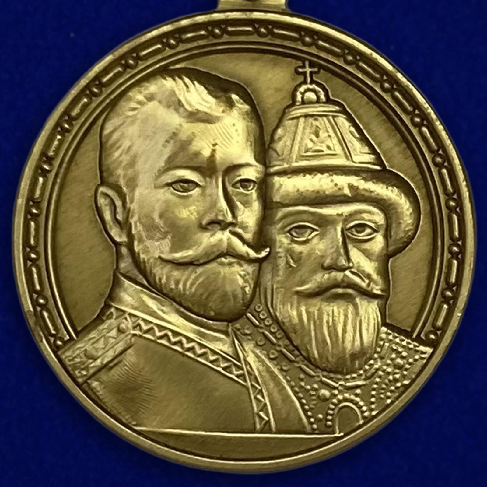 """Медаль """"В память 300-летия царствования дома Романовых"""""""