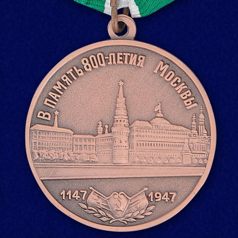 """Заказать медаль """"В память 800-летия Москвы"""" с доставкой"""