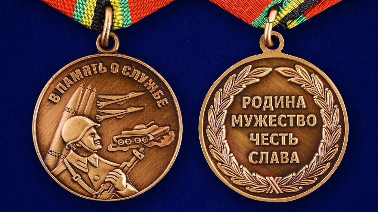 Медаль «В память о службе»-аверс и реверс