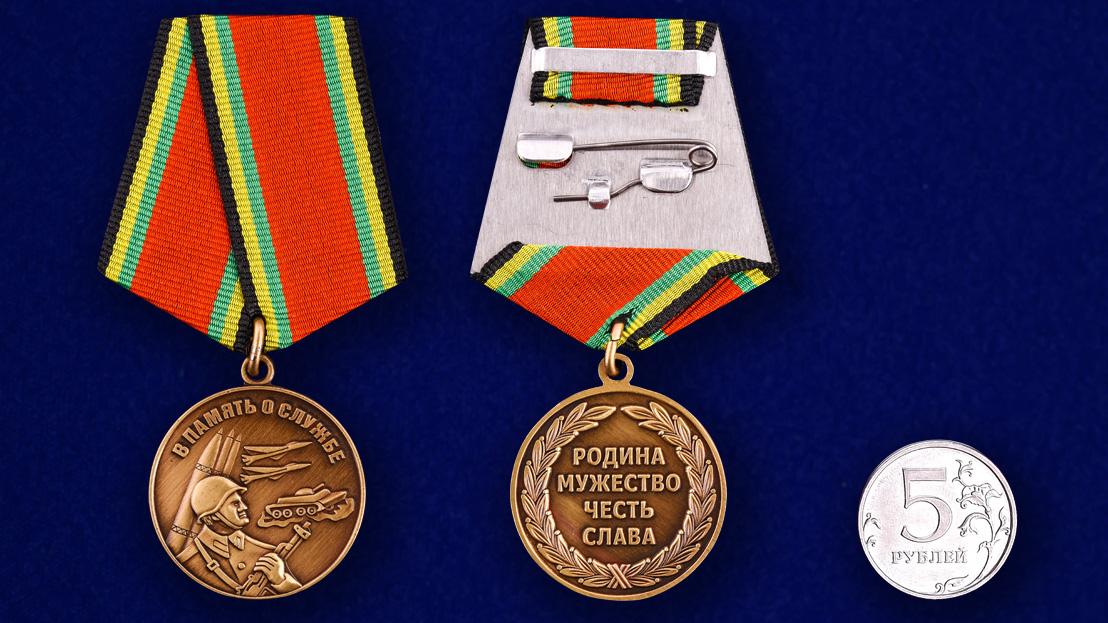 Медаль «В память о службе»-сравнительный размер
