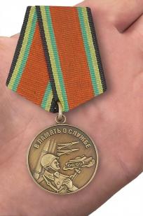 Медаль «В память о службе» - вид на ладони