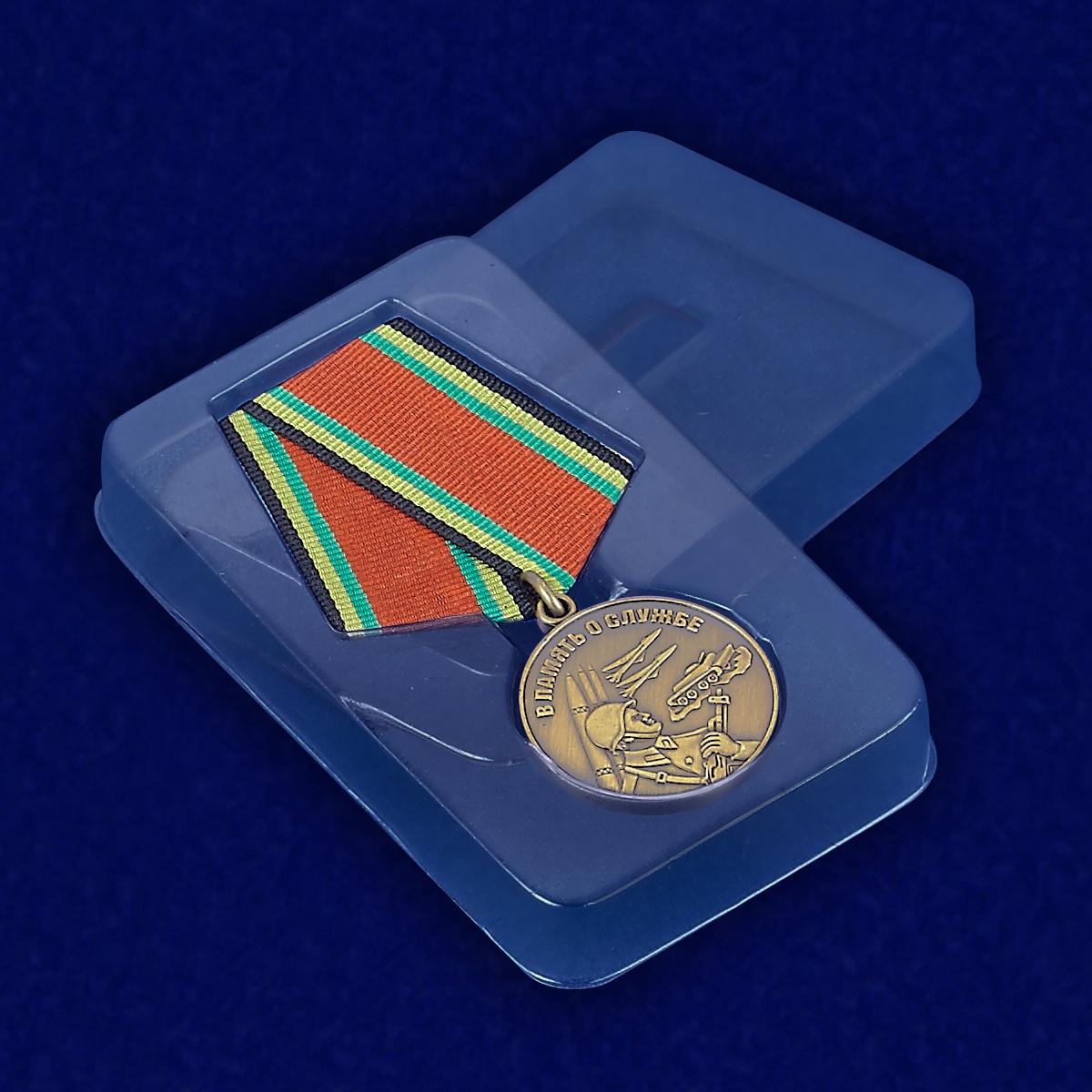 Медаль «В память о службе» - вид в футляре