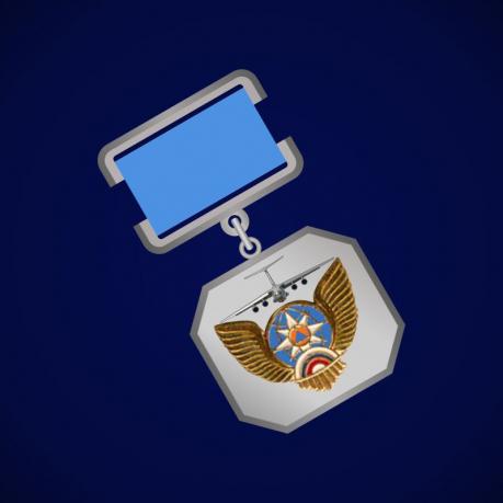 Медаль Ветеран авиации МЧС России