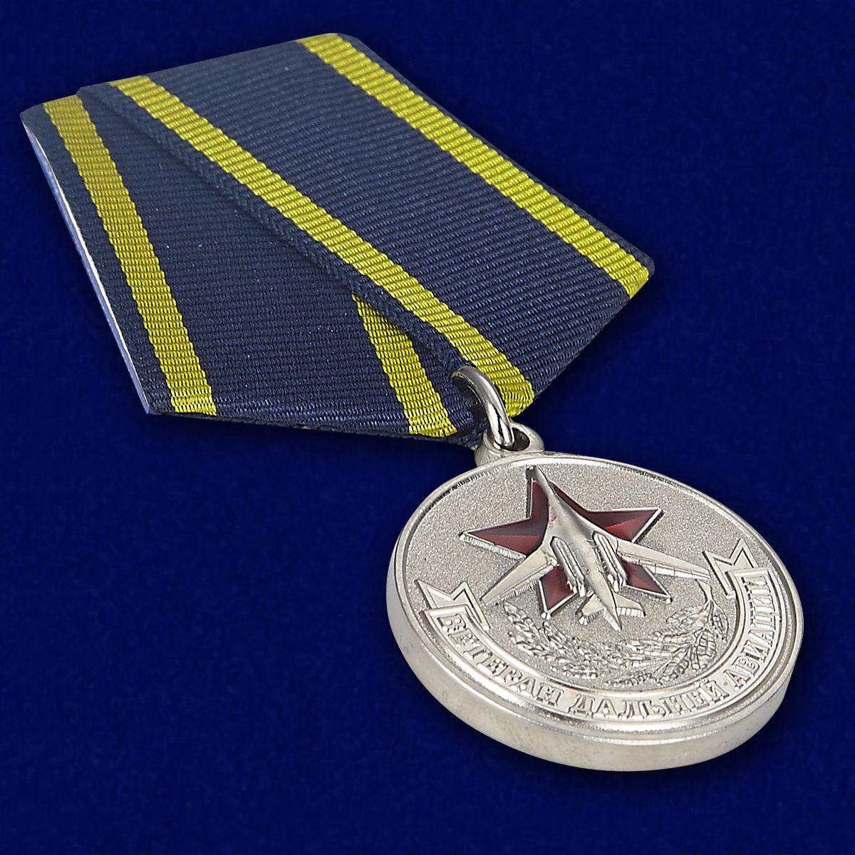 Медаль Ветеран дальней авиации - вид под углом