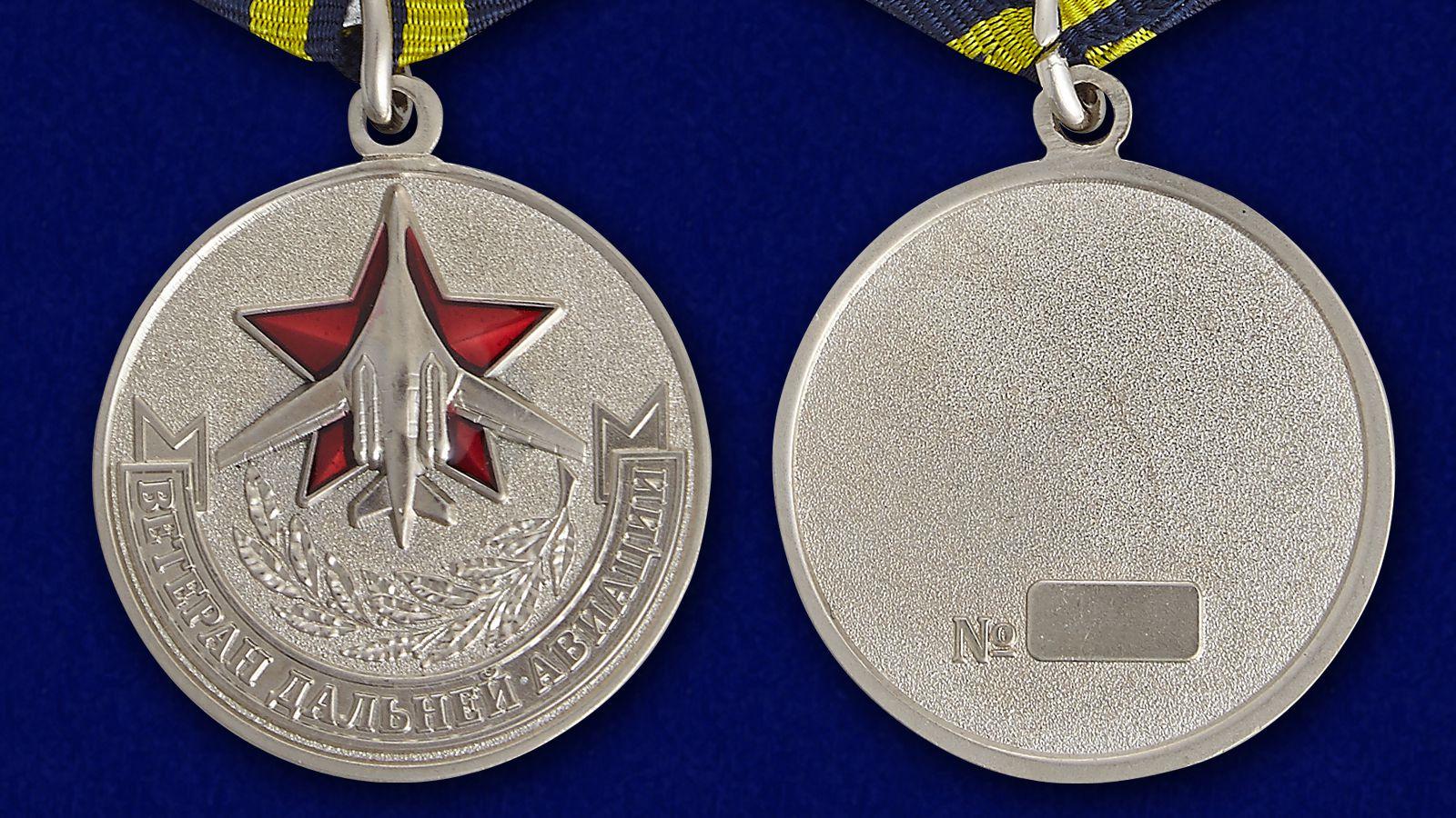 Медаль Ветеран дальней авиации - аверс и реверс