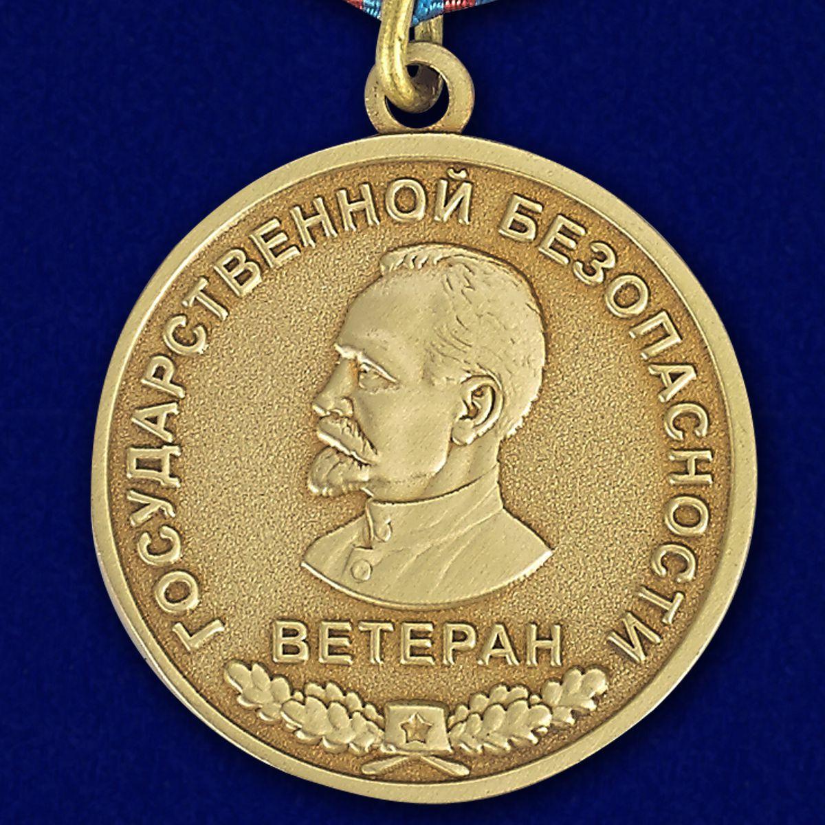 Медаль Ветеран государственной безопасности