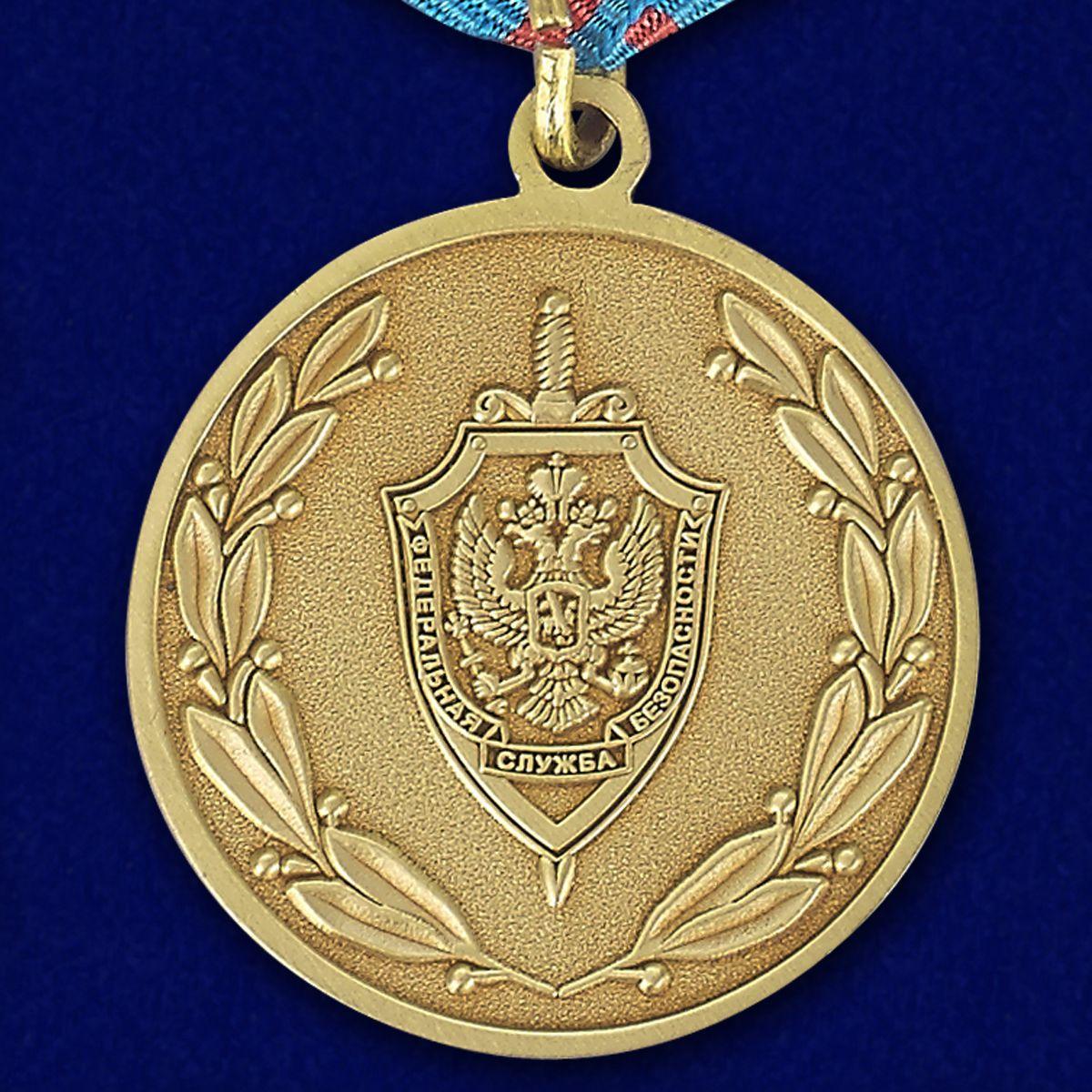 Медаль «Ветеран Госбезопасности» в Военпро